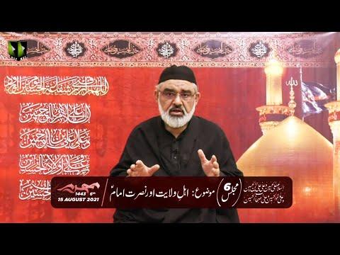 [6] Ahlay Wilayat , Or Nusrat -e- Imam (as)   H.I Ali Murtaza Zaidi   Muharram 1443/2021   Urdu