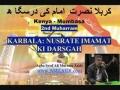 [Audio] - 2nd Muharram: Karbala Nusrat-e-Imam ki Darsgaah Kenya – Urdu