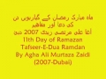 11th  Dua-E-Ramazan 2007-Tafseer-Urdu-Dubai