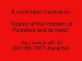 مسُلہ فلسطين   A Must listen Speech-Reality of the Problem of Palestine 8th October 2007- Urdu