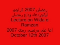 Lecture on Wida E Ramzan 12th October 2007  - Urdu