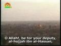 Dua Imam Zamana a.t.f.s - Arabic sub English