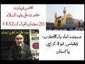 [AUDIO] Majlis 2 - 20 Ramazan - Shahadat Imam Ali (as) - AMZ