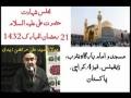 [AUDIO] Majlis 3 - 21 Ramazan - Shahadat Imam Ali (as) - AMZ