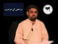 Marajain ki Aza Dari - Murtaza Zaidi Speech - Urdu
