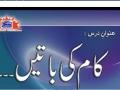 (کام کی باتیں) Kaam Ki Baatain 1/9 Syed Abid Hussain Zaidi  Madrasa-tul-Qaaim [a.s] Urdu