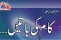 Kaam Ki Baatain 2/9  Br. Syed Abid Hussain Zaidi Madrasa-tul-Qaaim [a.s]  URDU