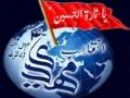Short Intro : Inqalab-e-Mehdi (atfs) Media Cell - Urdu