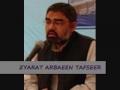 Tafseer Zyarat Arbaeen Agha Ali Murtaza Zaidi -urdu