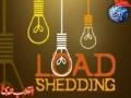Reasons of Load shedding / لوڈ شیڈنگ کی وجوہات - Urdu