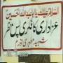 1-Ideological Background of Azadari 1A - Urdu