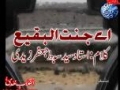 استاد سبط جعفر - Ae Jannatul Baqi - Urdu