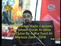 [Audio] - 7th Ramzan 2008-Lecture by Agha Ali Murtaza Zaidi - Urdu