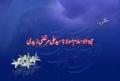 Tafseer-e-Dua-e-Ahad by Molana Ali Murtaza Zaidi Part 1 - Urdu