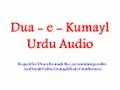Dua - E - Kumayl - Urdu