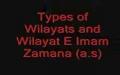 Ghadeer (Complete)- Types of Wilayat and Wilayate Imame Zamana by Agha Ali Murtaza Zaidi (complete)